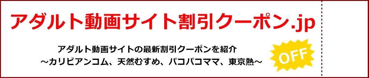 動画 東京 アダルト